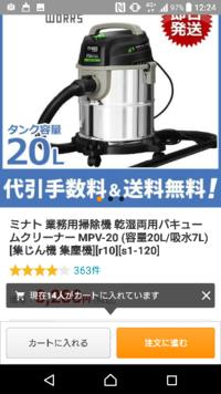 家庭用のコンセントで業務用の掃除機って使えますか?