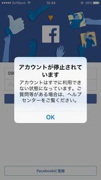 Facebookのアカウントが停止を受け、困っています。問い合わせセンターに連絡したのですがまだ返事が来てません。 停止期間ってあるのでしょうか?