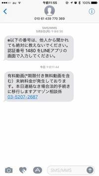 本日詐欺SMSが来ました…しかしこの宛先の010 61 439 770 369は5月8日にLINEの引き継ぎ時に送られてきたLINE認証と同じ所から来ています…これはLINE認証の方が詐欺SMSを送ったのでしょうか汗