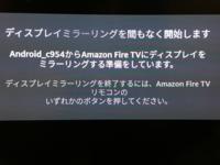 Amazonのfire stick tvで Android端末からのミラーリングの方法を教えて下さい。 Android端末はARROWSF-02Gを使用していて ミラキャストという機能が付いてます。  firestickでホーム画面長押しでミラーリングの...