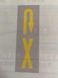 道路の規制標示。こちらの画像は「転回禁止の始まり」で合っていますか ...