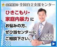 この赤座孝明っていう元警部が運営する自立支援センターはヤバいですか?? ニュースで高額のお金取られた上、暴行されたと言っていました。 【ニュース】https://youtu.be/HYWPZB-Ljb0  【自立支援センターHP】http://www.sosqq.net/ 【赤座孝明Facebook】https://www.facebook.com/takayuki.akaza