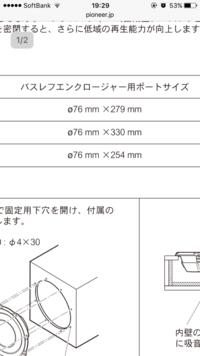 サブウーファーのエンクロージャーのバスレフのポートサイズですが写真の三つのうちの一番上についてです。 Ø76mm×279mmと書いてありますが、Ø76mmが直径7.6cmで279mmが長さ27.9cmであってます か?