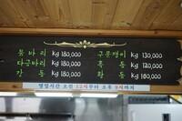 韓国の刺身屋さんのメニューなんですがなんて書いてあるか教えてください。お願いします。m(__)m  ハングル 韓国語