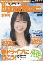 NEXCO東日本管内のSA・PAで配布されている「Highway Walker」は読みやすいですか?