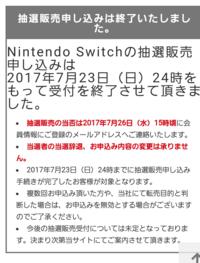 イオン switch 抽選 結果