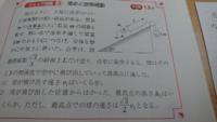 運動方程式とエネルギー保存則の問題です。 以下の画像の(1)ですが、 エネルギー保存で解いた時と、 運動方程式から解いた時で答えが異なってしまいます。 解答にはエネルギー保存のやり方で√(2gL/3)が答えとなっているのですが、 なぜこの問題で運動方程式の解き方は使えないのでしょうか? 運動方程式で台の斜面方向上向きに加速度を取り、 摩擦力、斜め重力、Cによる張力で運動方程式を立てます。 こ...