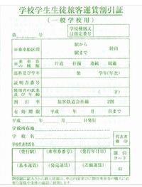 新幹線のチケットを学割で買いたいです。。学校で学割証貰いました ...