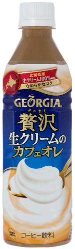 「ジョージア 贅沢生クリームのカフェオレ」 去年までは多くの自動販売機に入ってたと思うのですが 今年は自販機であまり見掛けないのは何故でしょうか