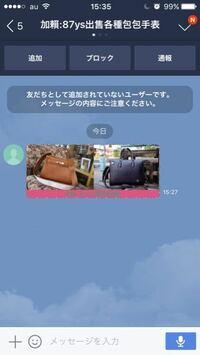LINEで中国人から追加がきてこのようなものが送られてきました。詳しい方いましたら、回答お願いします。