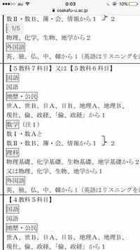 大阪府立大学の現在システム科学域の入試科目なんですが、地歴公民を見たとき、BとAの科目であったり倫理か、倫理政経であったり楽な方があったらそりゃ楽な方をとりたいですがそれでもいいということですか?