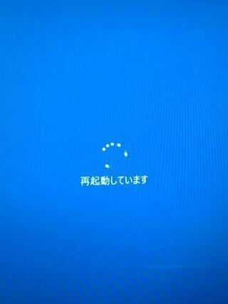 再 起動 ない パソコン 終わら
