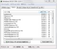 steam・NVIDIAの常駐ソフトを無効にしたい  グラフィックボード:NVIDIA GTX980 OS:win7 64bit RAM:16GB プロセッサ:i7-4790k  スペックは十分なはずなのですが、steamのゲームを遊ん でる際重くなる時...