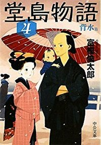 相場小説は面白いんですが、私の愚痴を聞いてください。 今、冨樫倫太郎『堂島物語』を読んでいて、またか、と思ったのが、主人公が稲の作柄を調べに九州方面に旅して道中、大量の蝗が稲を食い 荒らしてるのを見て驚くシーンのところです。 もうあとは想像ついて、主人公だけ今年の見通しを凶作にして先物を買う、しかしきっと回りは普通かやや不作で、主人公だけどんどん買う、しかし相場は下がり、主人公は多額の含...