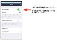 Lineの友だち自動追加。  【質問】 OFFからONにしただけでは追加されませんか? 丸い矢印の[更新ボタン]のような物は、まだ押していません。  ※「友だち」画面では、特に友だちは追 加されてないよう...