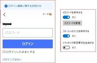 Yahoo!のログインの「ログインしたままにする」が機能しない。 Microsoft Edge では、Yahoo!のログインの「ログインしたままにする」が機能せず、毎回ID及びパスワードを入力しなければなりま せん(IEは正常で...