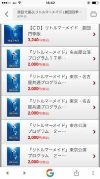 劇団四季リトルマーメイドのパンフレットを購入しようと思ってるのですが、上川一哉さんがのってるのはどれでしょうか??