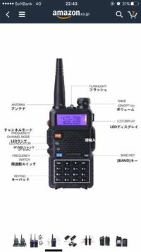 無線機やトランシーバーに詳しい方、お願いします。 この無線機の詳しい使い方を教えて頂きたいです。 お願い致します。