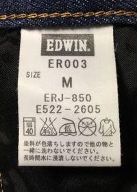EDWINのジャージーズについてです! mサイズと書いてあるのですがウエスト何cmか教えて下さい!お願いします!