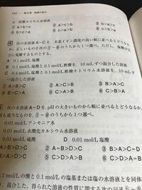 この4番のB.Cの水素イオン濃度の出し方を教えてください。