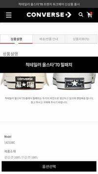 韓国 コンバース チャックテイラーの質問です。 韓国に旅行に行く友達に、韓国のお店で生成り色(日本でのクリーム色を薄くしたような色)のチャックテイラーをお土産で頼もうとしているのですが、韓国のコンバース...