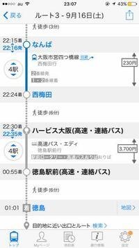 西梅田駅からハービス大阪のバス乗り場までの行き方を教えてください よろしくお願いいたします