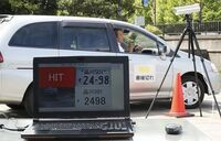 車検切れ自動検出装置を公開。  国土交通省は9月15日、車検切れの走行車両を自動的に把握し,待ち構えた警察官が瞬時に取り締まる実証実験の開始に先駆け,該当車両を検出する装置を公開しました。 9月末から年末...