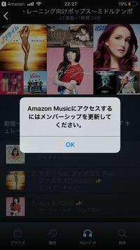 Amazon musicがプライム会員なのに使用できないですけどどうすればいいですか? 写真のようなものが出てきてしまいます。