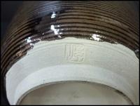 茶道具の水差しの窯印がわかりませんよろしくお願いします。