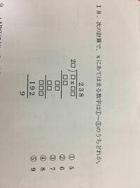 虫食い割り算の分かりやすい解説お願いします! どの順番で計算するのが分かりやすいですか?