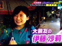 本日2017年10月5日放送の、有吉夜会に出ていた女優の伊藤沙莉さんの衣装と傘が素敵でした。 どちらのブランドがわかる方いたら教えてください!
