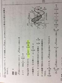 11番の問題です。 蛍光ペンの部分から、その下の「➀を解くと」の解き方がわかりません(><) どうやって解くのですか?