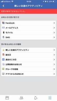 Facebookの親しい友達のお知らせがこなくなりました。 設定→アカウント→お知らせ→親しい友達のアクティビティ でチェックを入れても、変更が保存されませんでしたと出てしまいます。  どのように解決するば良いでしょうか?