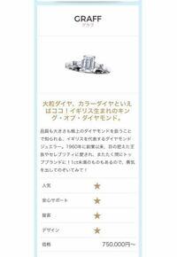 婚約指輪や結婚指輪のステマサイトは何でなくならないのでしょうか?明らかにアイプリモが作成してますよね。アイプリモの評価が五つ星で、銀座タナカやショーメやグラフやピアジェの評価が星1つ。他のステマサイト の常連ブランドのシライシやラザールダイヤモンドやケイウノはお互いにステマサイトを作成して星4や5。海外ブランドのメーカーは無料で紹介してもらってるから良いのですね?  https://www....