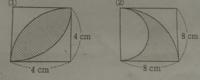 次の図で、影をつけた部分の面積を求めなさい。 確か、(1)は、ラグビー型図形などといって、2つの扇形が重なっているところをひくとかそのような感じだったと思うのですが、曖昧で…なので、解説の方よろしくお...