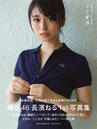 欅坂46長濱ねる1st写真集のタイトルが『ここから』に決定&表紙解禁 「この美女は誰だ!?」と話題 どうですか?  AKB48 SKE48 NMB48 HKT48 NGT48 STU48 乃木坂46 欅坂46 けやき坂46 ももいろクローバーZ ももクロ TWICE ハロプロ モーニング娘。モー娘