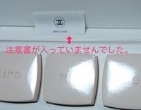 シャネルのギフト用石鹸3個入り フリマで未開封のものを購入しました。 「使用上の注意」のシャネル印の印刷物が入っていませんでした。 ちなみに、入っているものを同じフリマで購入したことがあります。 入...