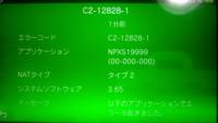 またエラー発生しました。 (マインクラフト)  エラーコードC2-12828-1が書いていました  ロードしようとしてたらエラーが発生しました。  良い対処法教えてください。  よろしくお願いいたします。