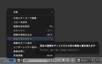 Blender 画像を置き換えるのボタンが使えないことについて BlenderでYoutubeのイントロに使用する動画を作ろうと思い、ダウンロードしたテンプレートをいじっていたのですが、画像を置き換えるボタンが使えない状...