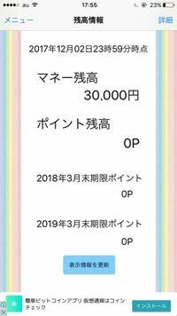nanacoで公共料金の支払いをしたいが、 ポイント残高0円で マネーが3万円  どちらでも払えるのですか?