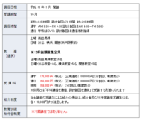 こんにちは 急に連絡を入れて失礼致しました。 早速ですが、ネットで知り、全日本建築士会の建築士講座を参加したことがあると思います。 今この講座は紹介制度(当会講座の受講生による紹介の場合は、紹介者及...