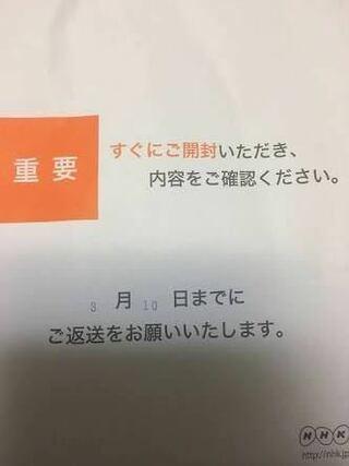 Nhkの封筒が届きました 契約しなければ裁判起こされるってホントですか Yahoo 知恵袋