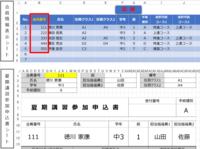 Excel VBA 連続印刷ができない   【困っていること】 会員番号を入力した人数分の夏期講習参加申込書を連続印刷するためのコードを書いたのですが、なぜか上から2件目までしか印刷されません。 コードのどの部分が誤りであり、どのように訂正すれば良いのか、ご教授をお願い致します。   【連続印刷のコード】  以下のコードを標準モジュールに記述しています。  Sub 夏期...