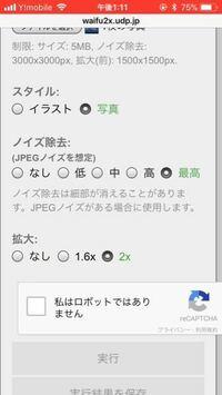 waifu2xというサイトを使おうとしてるんですけど、画像も選択して、実行するを押してもエラーが起きてしまいます。どうしてでしょうか