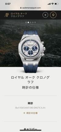 この腕時計はおいくらでしょうか?