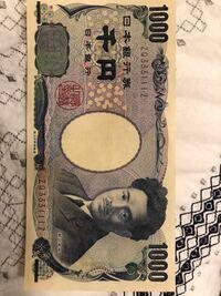 このゾロ目の千円札は価値ありますか?