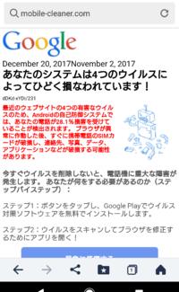ウイルス感染警告に付いて…… この様な表示がでました。 AndroidとYahoo!のウイルス対策 ソフトでは問題ないと出ます。  このまま放置してても構いませんか? 無知な為、教えて下さい。