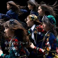AKB48の希望的リフレインは名曲ですか?