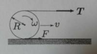 物理 剛体  以下の問の解法を教えてください よろしくお願いしますm(_ _)m  問 図のように慣性モーメントI、半径R、質量Mの円柱に糸を巻き付けて、摩擦のある水平な机の上に置いた。 糸を張力Tで引っ張ったところ...