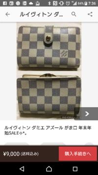 ルイヴィトンの中古のがま口の財布をみつけました。 今でもこのタイプの新品はあるのですか? お幾ら位なのでしょうか?